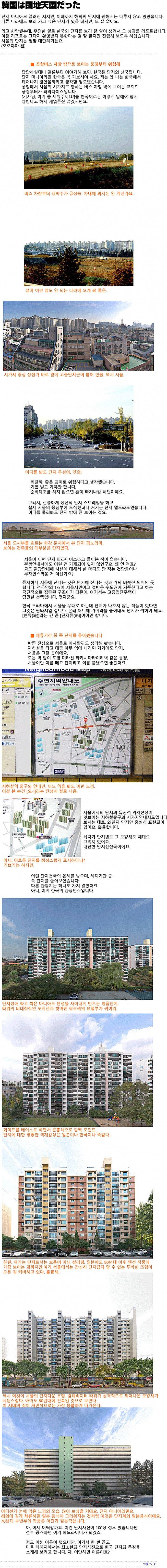 Untitled-1.jpg 서울에 푹빠진 일본 단지성애자....JPG