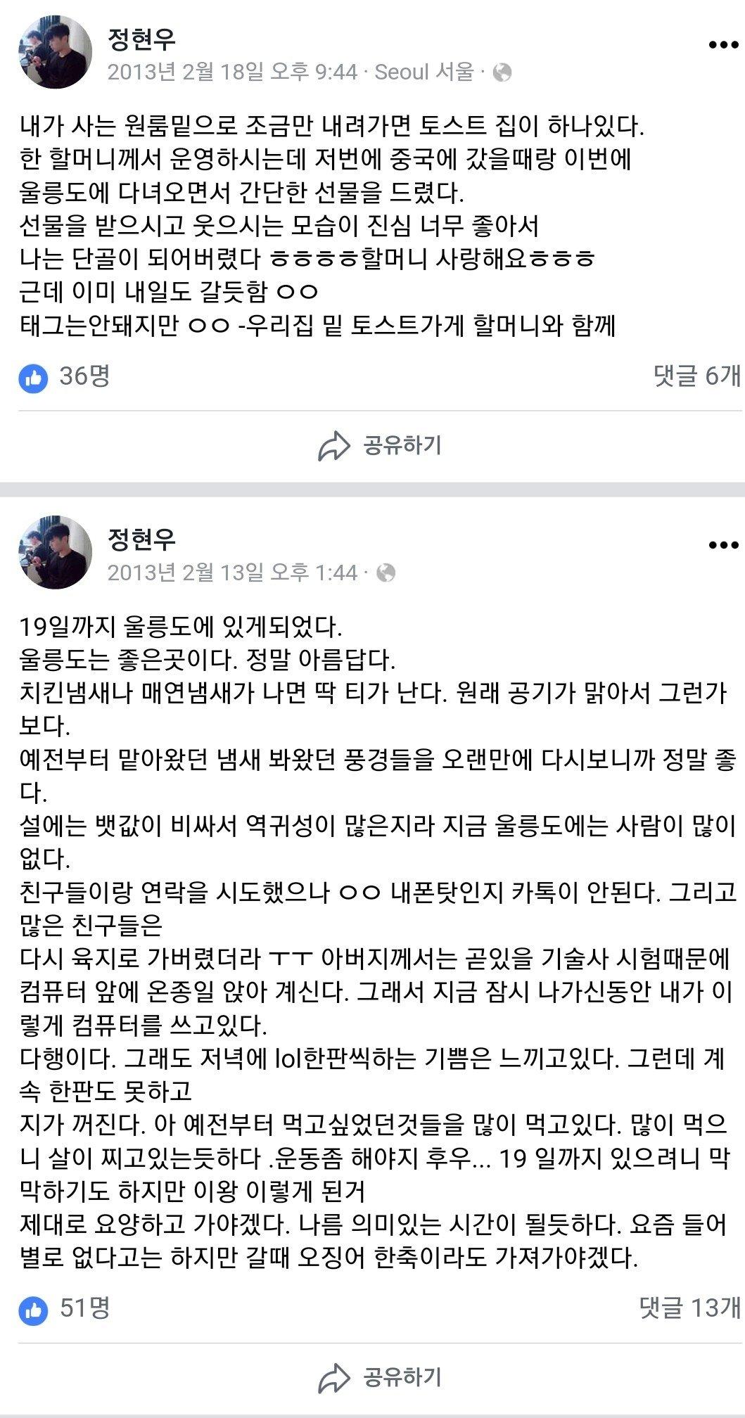 20171101_222958.jpg 현재까지 울릉도가 배출한 유일무이한 서울대생.jpg