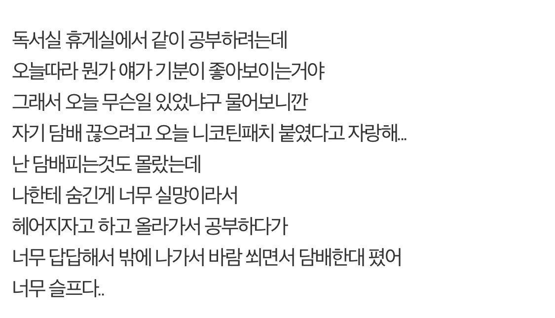 오늘자 수능갤) 수능 14일 남기고 남자친구랑 헤어졌어