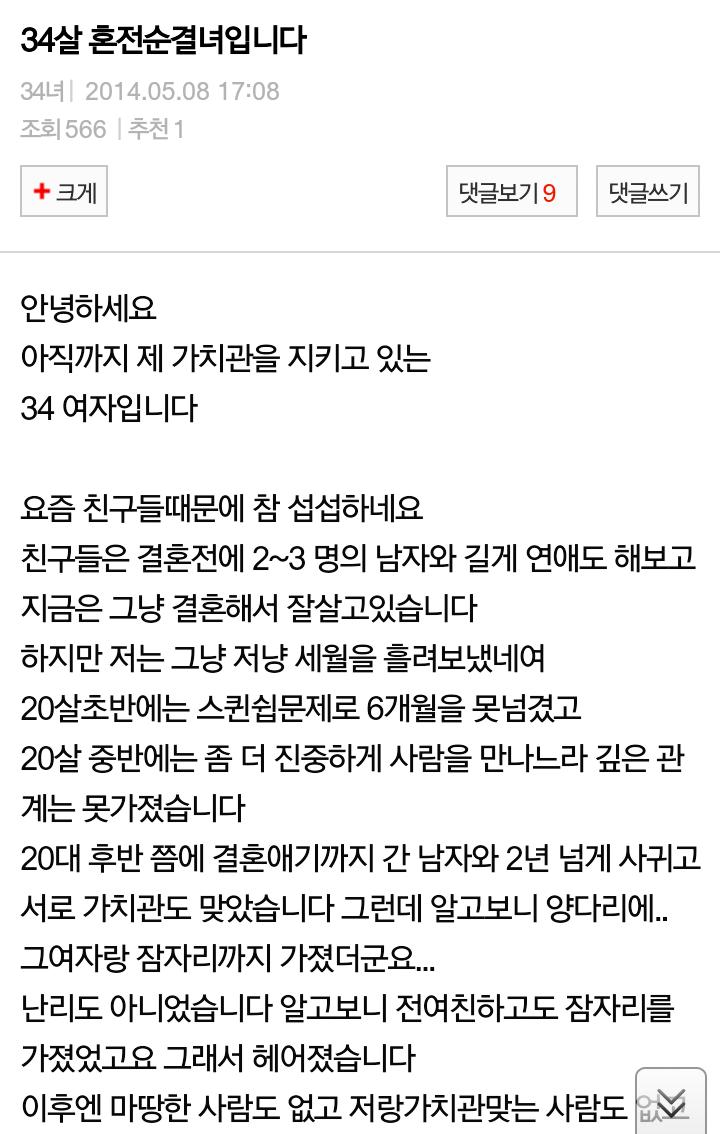 4.png 34살 혼전순결녀의 고민