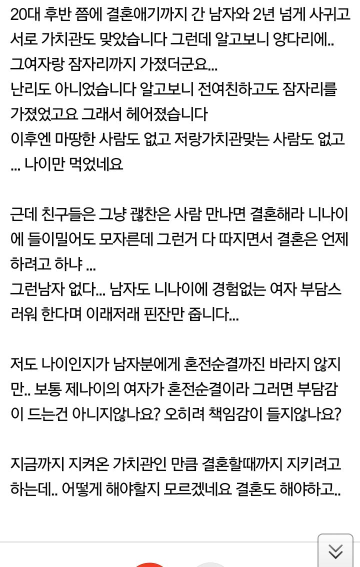 5-1.png 34살 혼전순결녀의 고민