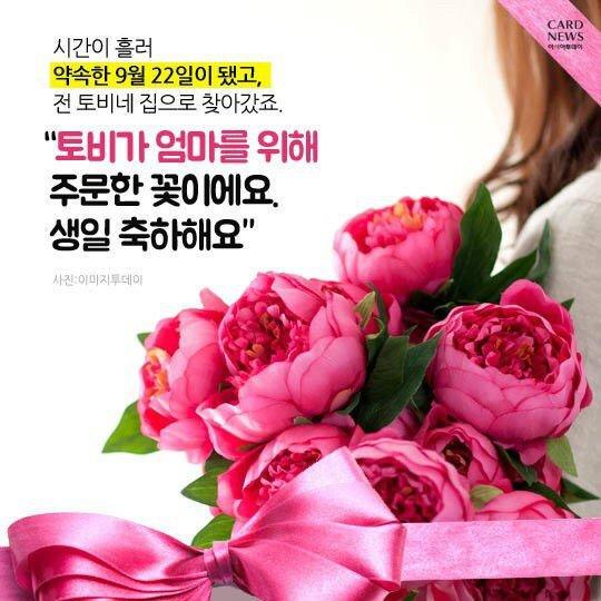 4004B0F4-44FE-4D61-B653-5C16D71B76D5.jpeg 60년치 꽃배달 해주세요.