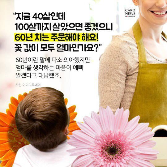 EBE064BE-14D0-4425-A291-9DFD5C0FCB86.jpeg 60년치 꽃배달 해주세요.
