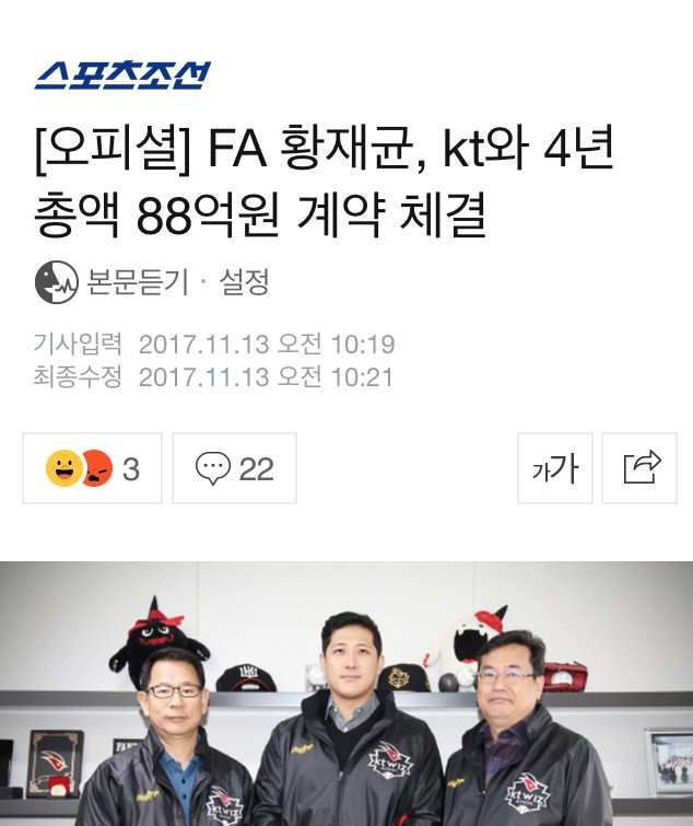 [오피셜] FA 황재균, kt와 4년 총액 88억원 계약 체결