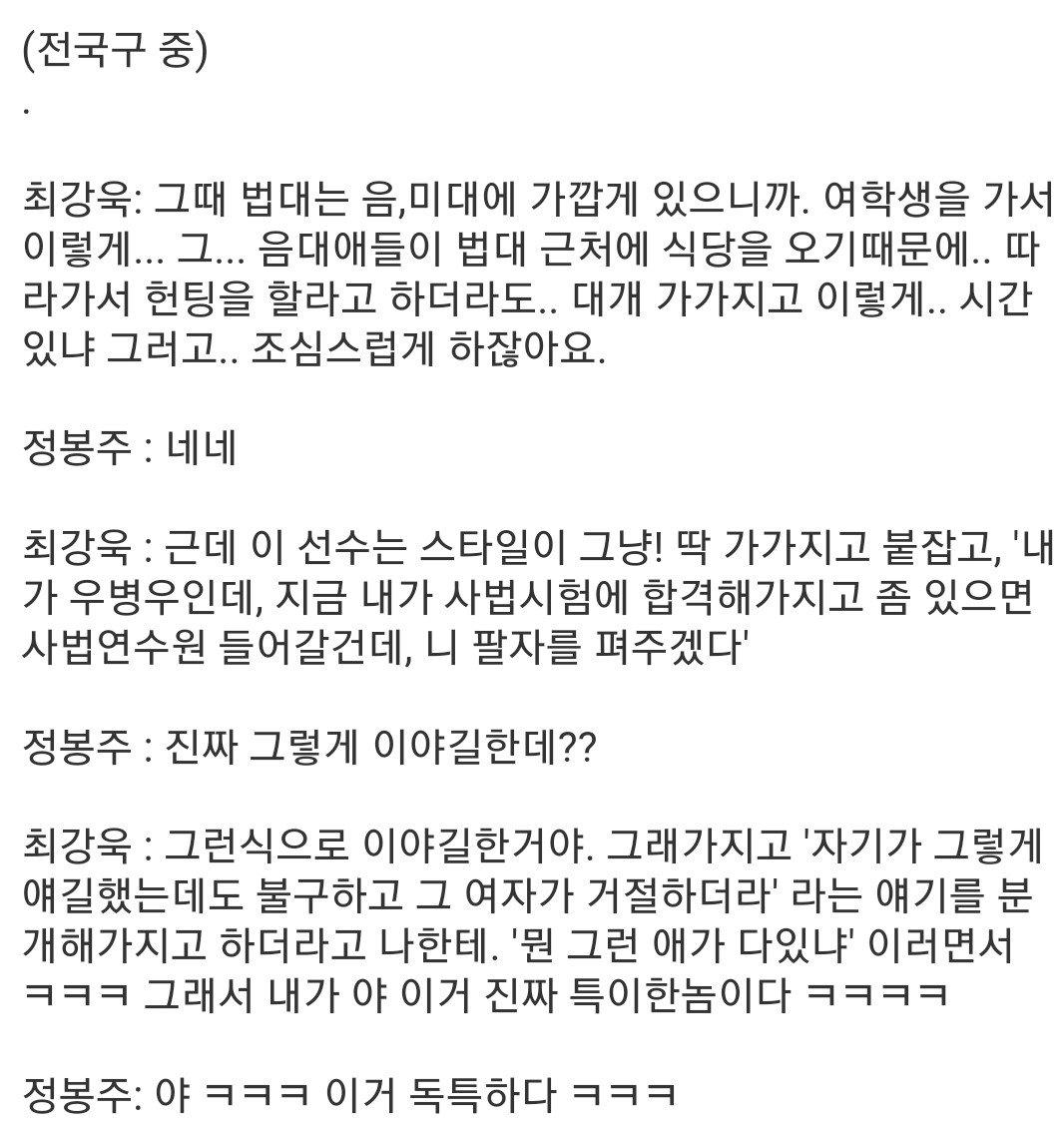 20171113_193706.jpg 법대 후배가 증언하는 우병우의 헌팅 멘트.jpg