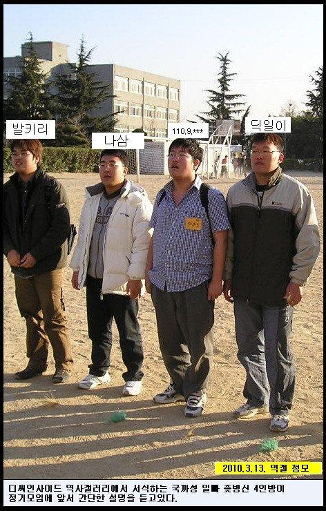 역갤.jpg 디씨 레전드 정모사진들.jpg
