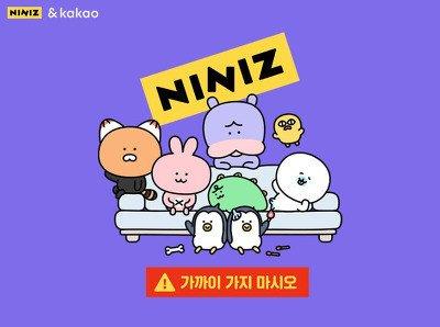 카카오 새 캐릭터 니니즈(NINIZ) 프로필