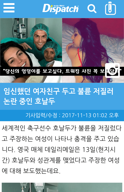 20171114_092656.png 여친 임신한 호날두 근황.JPG