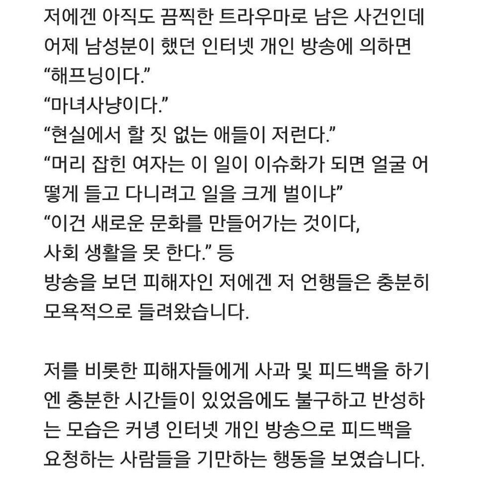 4.jpg 홍대머리채남 캡쳐 및 피해자 인스타