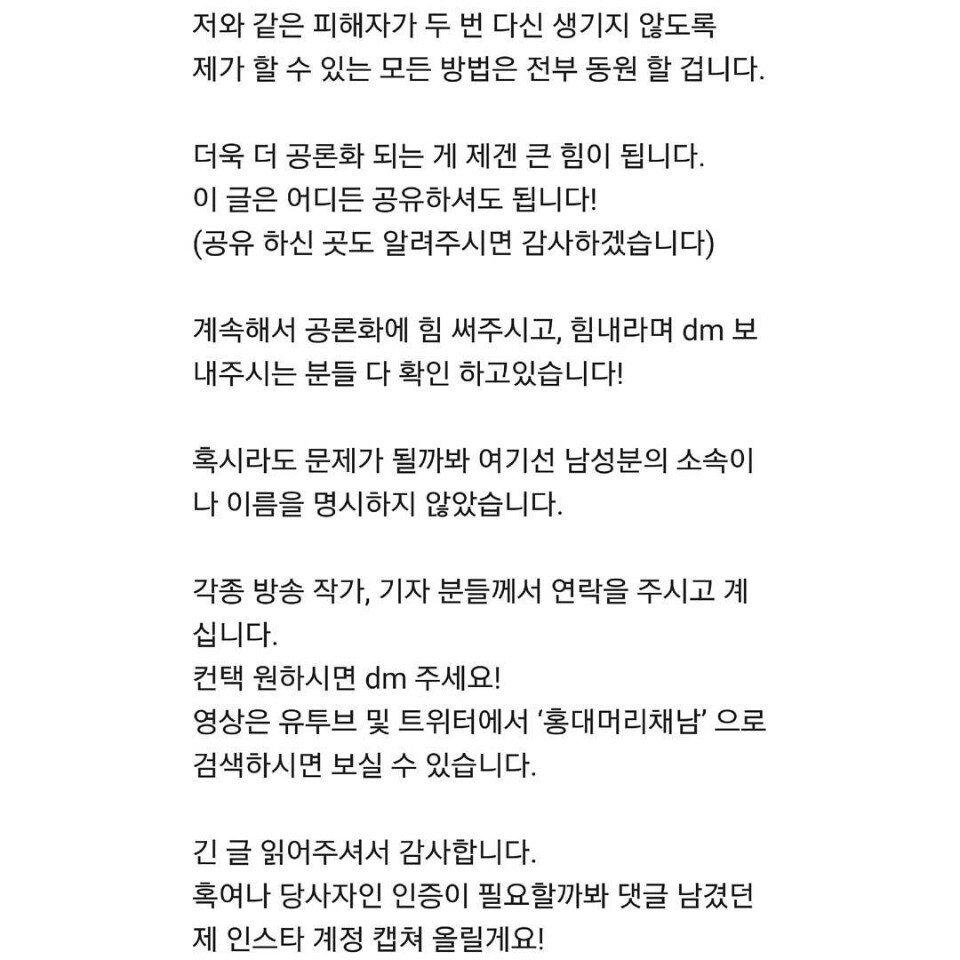 6.jpg 홍대머리채남 캡쳐 및 피해자 인스타