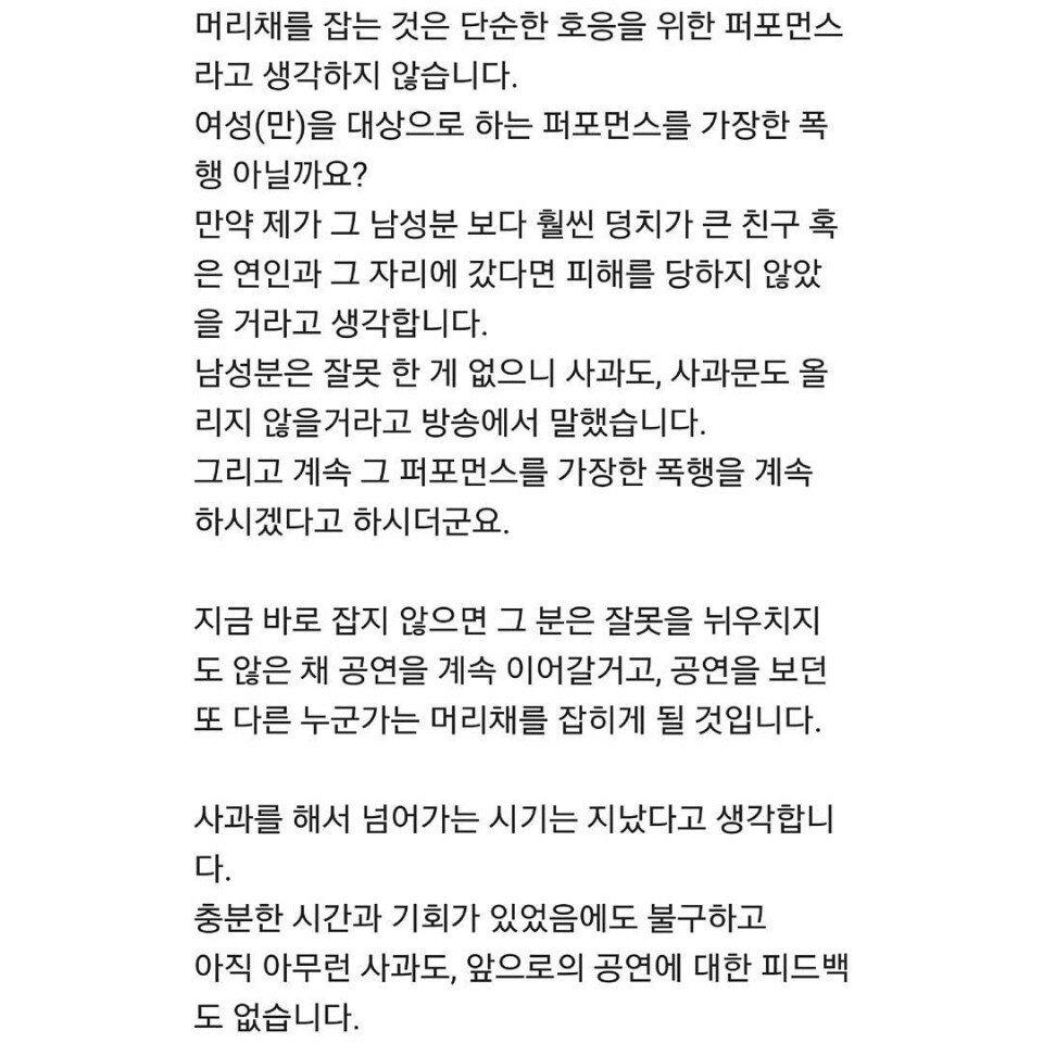 5.jpg 홍대머리채남 캡쳐 및 피해자 인스타