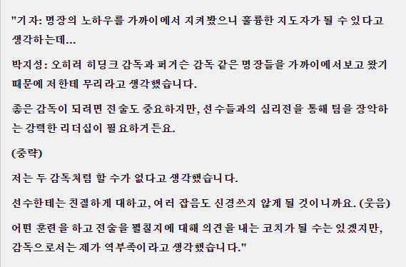 지성이형은감독안해.png 박지성이 감독의 길을 걷지 않는 이유