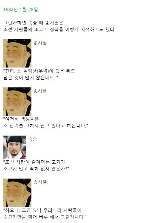 4.jpg 조선시대 조상들의 소고기 사랑