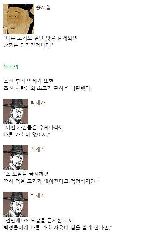 5.jpg 조선시대 조상들의 소고기 사랑