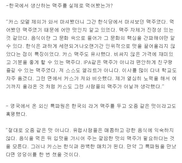 "adsadsadsa.png 고든 램지 ""한국 맥주 절대 오줌 같은 맛 아니다"""