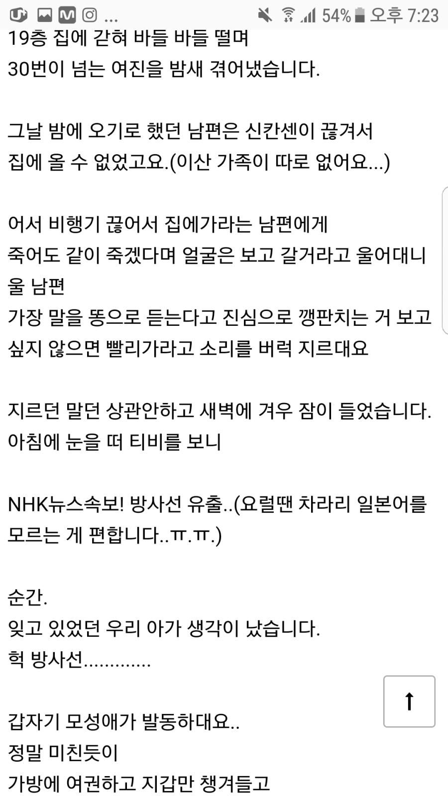 3.png 김석류가 직접올린 일본지진경험담 JPG