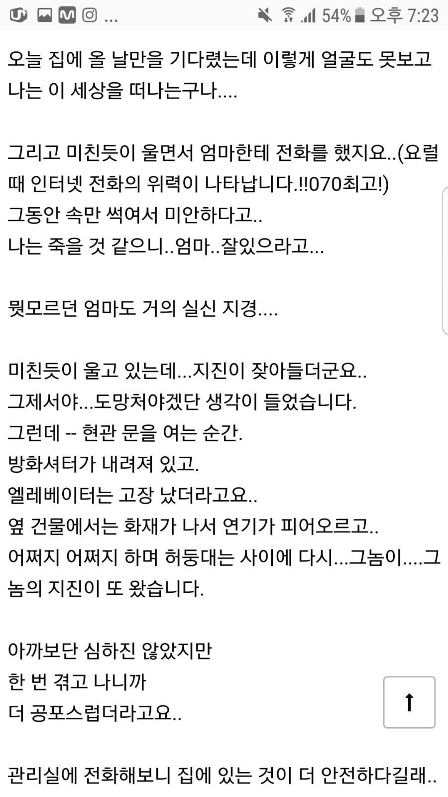 2.png 김석류가 직접올린 일본지진경험담 JPG