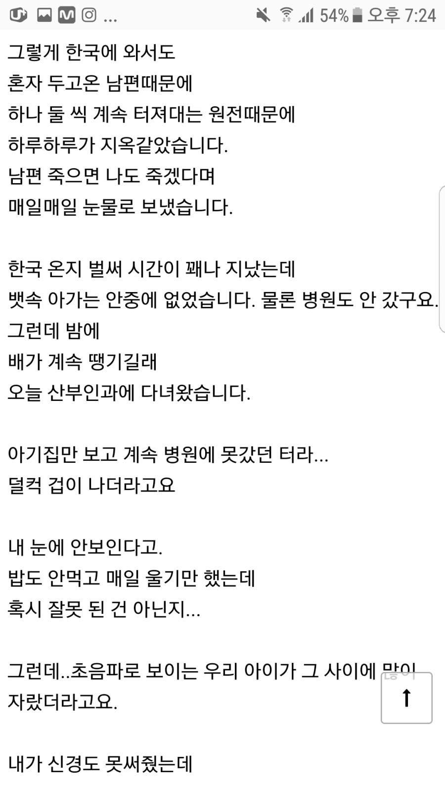 5.png 김석류가 직접올린 일본지진경험담 JPG