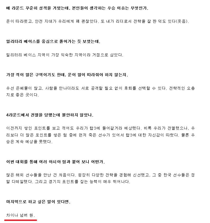 2.png 배그 스쿼드부문 우승 중국팀 인터뷰 유쾌.jpg