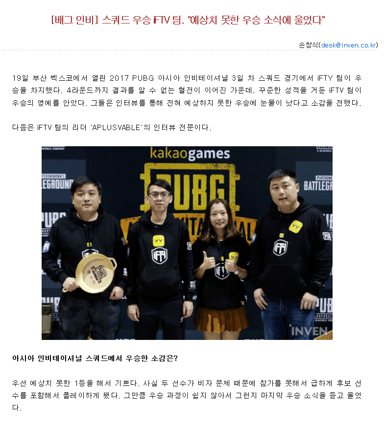 1.png 배그 스쿼드부문 우승 중국팀 인터뷰 유쾌.jpg