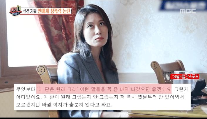 10.PNG 문소리가 말하는 영화계 여자배우 대우jpg