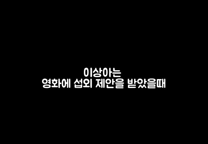 5.PNG 배우 이상아가 말해주는 좆같은 영화 현장jpg