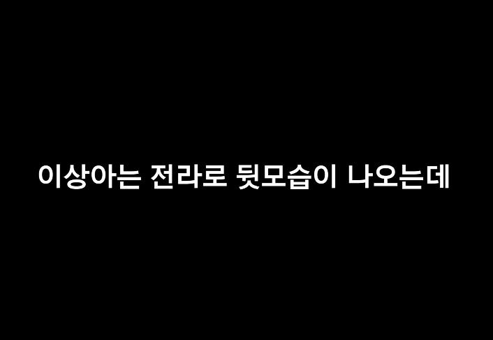 28.PNG 배우 이상아가 말해주는 좆같은 영화 현장jpg