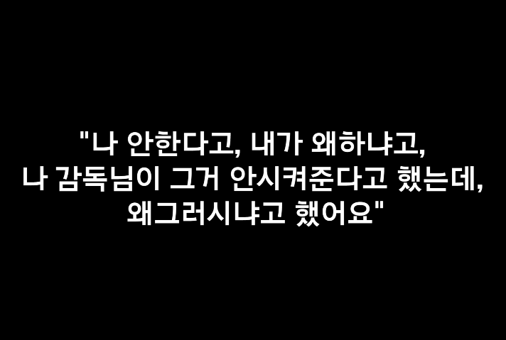 23.PNG 배우 이상아가 말해주는 좆같은 영화 현장jpg