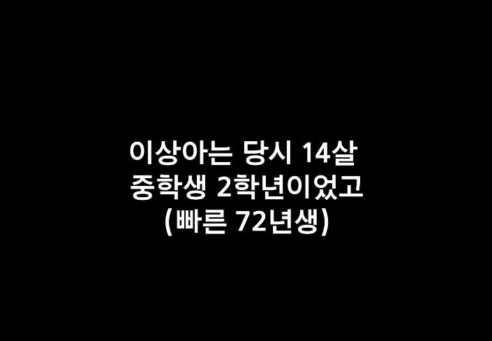 31.PNG 배우 이상아가 말해주는 좆같은 영화 현장jpg