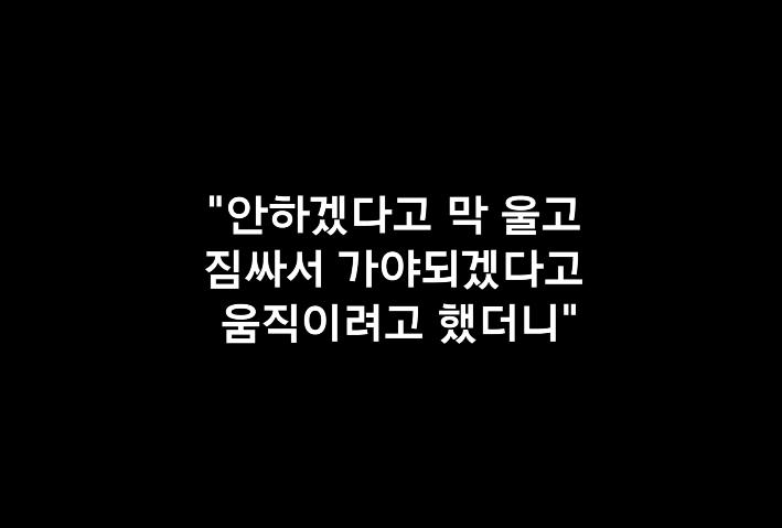 24.PNG 배우 이상아가 말해주는 좆같은 영화 현장jpg