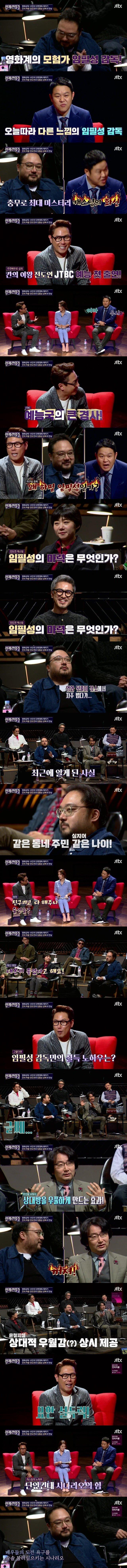 임필성0.jpg 전도연을 단편영화에 캐스팅한 한국영화 최고의 인맥왕.jpg