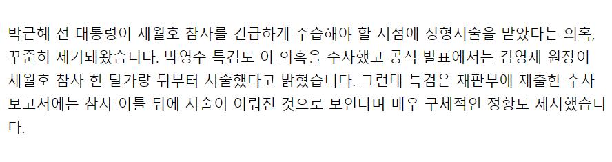 """1111 (2).png 특검 """"朴, 세월호 참사 이틀 뒤 성형시술 추정"""""""
