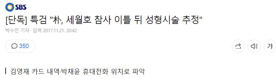 """1111 (1).png 특검 """"朴, 세월호 참사 이틀 뒤 성형시술 추정"""""""