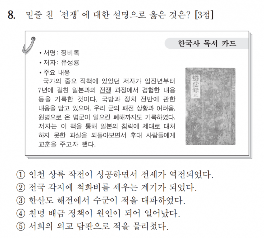 1511439655_211853.png 요즘 수능 한국사 문제라는데
