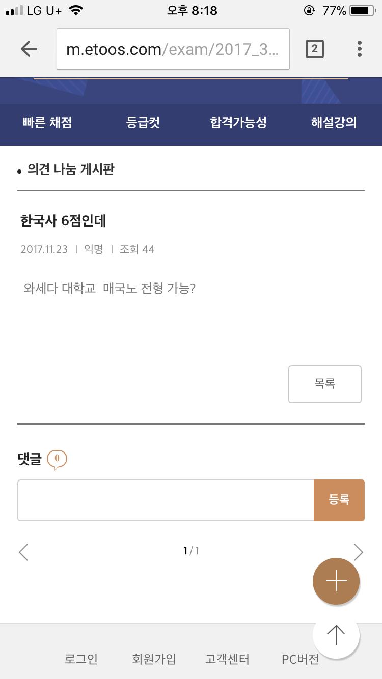 실시간 대한민국 근황..