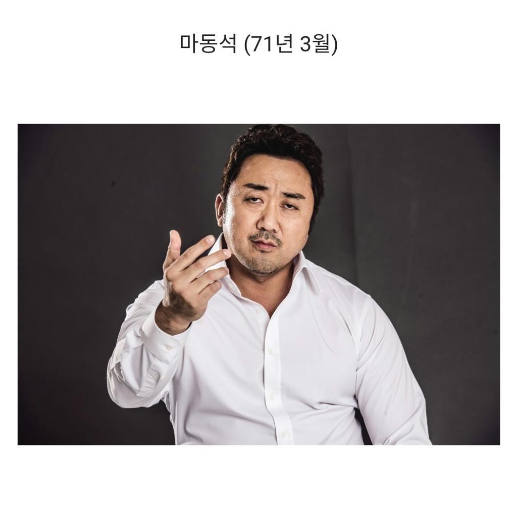 영화범죄도시 출연자 나이순서.jpg