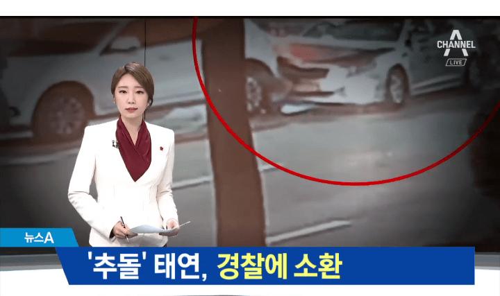 """aa.png 추돌' 태연, 경찰에 소환…""""계기판 보다 사고"""""""