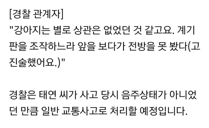 """aaa.png 추돌' 태연, 경찰에 소환…""""계기판 보다 사고"""""""