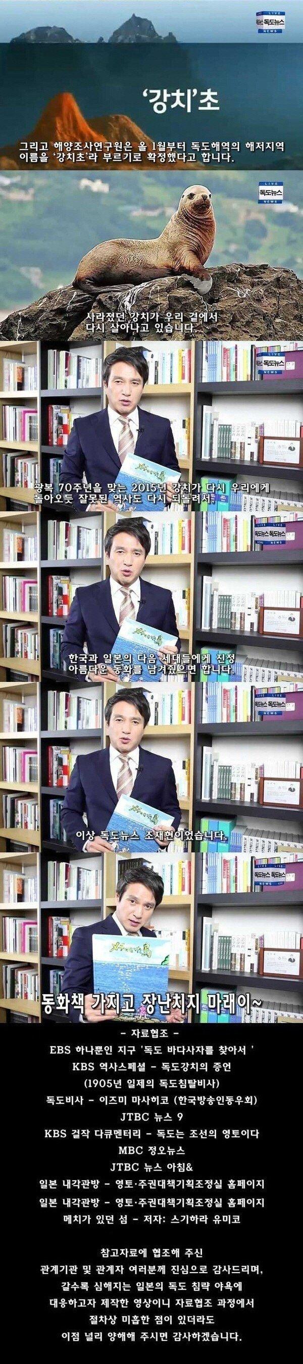 c8e6a3db792a7f53109599c095ad278b.jpg 일본의 독도 세뇌교육