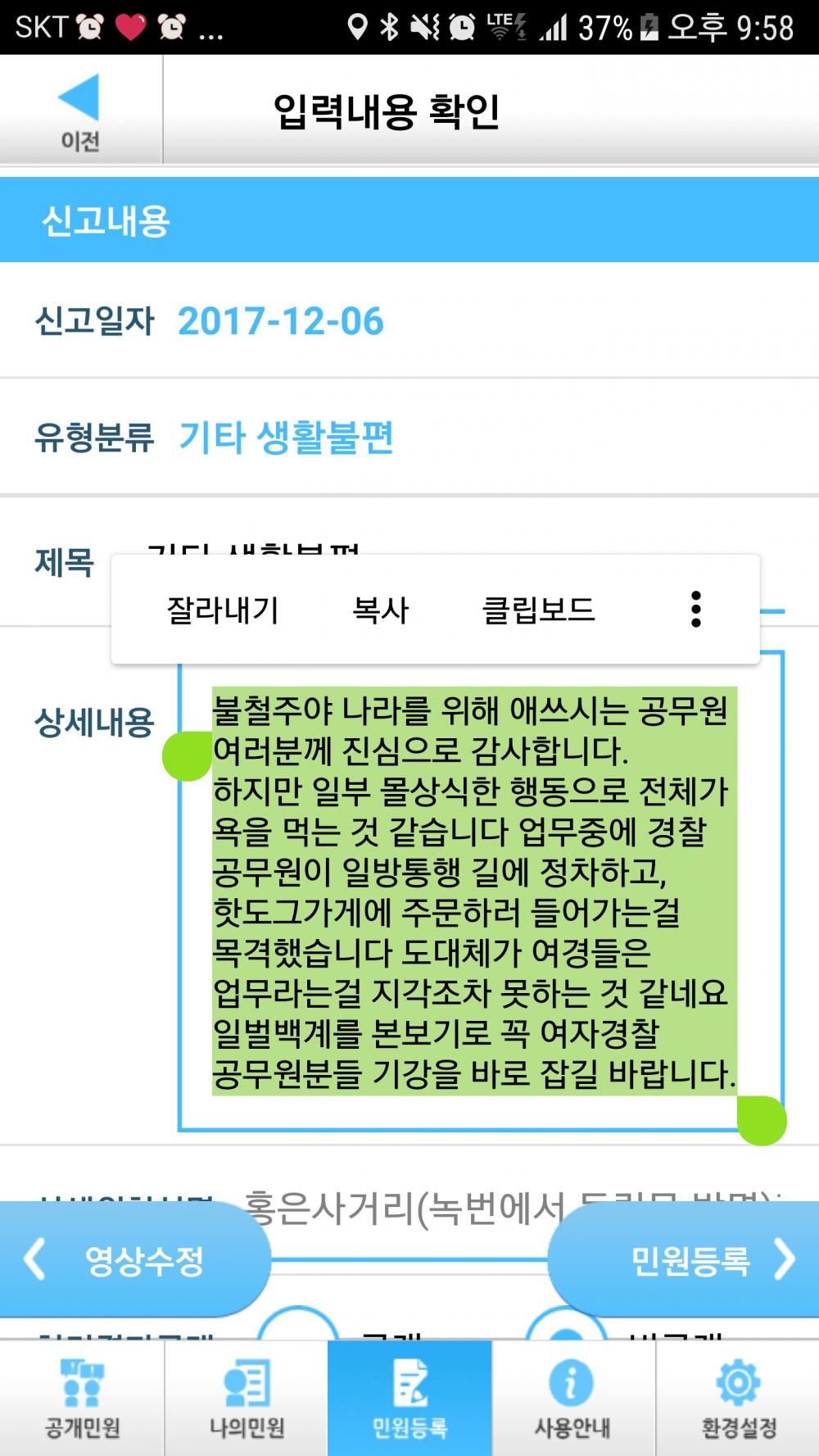 imis1512607897.png 핫도그 사먹는 여경을 신고한 보배인
