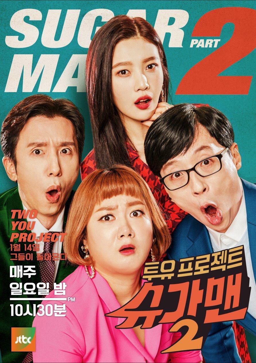 2-1.jpg 레드벨벳 (슈가맨2 포스터)