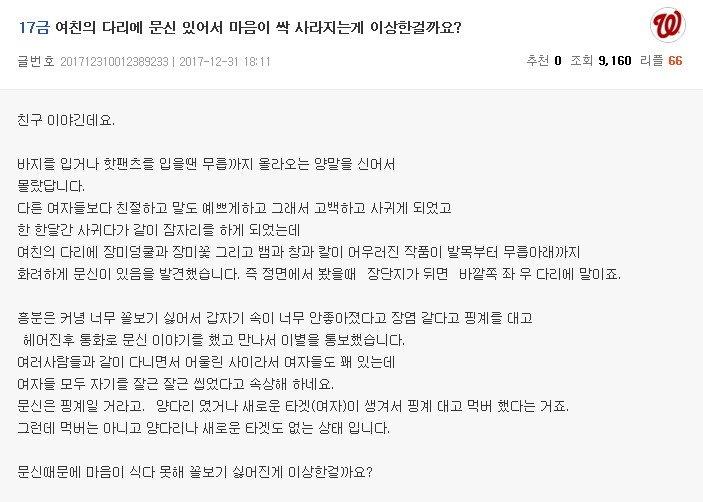 1.jpg 여친의 다리에 문신 있어서 마음이 싹 사라지는게 이상한걸까요?.jpg