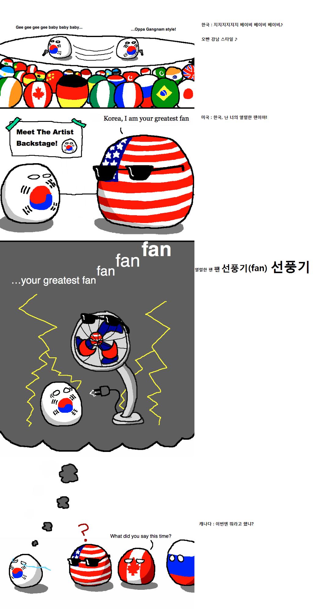 a0b1da319508c86aa3f7e98ecd72b25e.png 이제는 외국인도 모두 아는 한국인의 특징