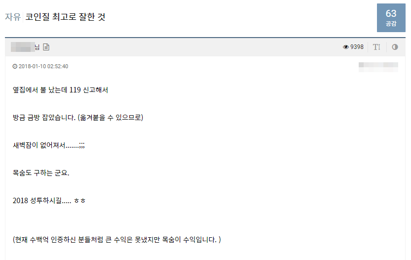 캡처.PNG 코인투자의 순기능.jpg