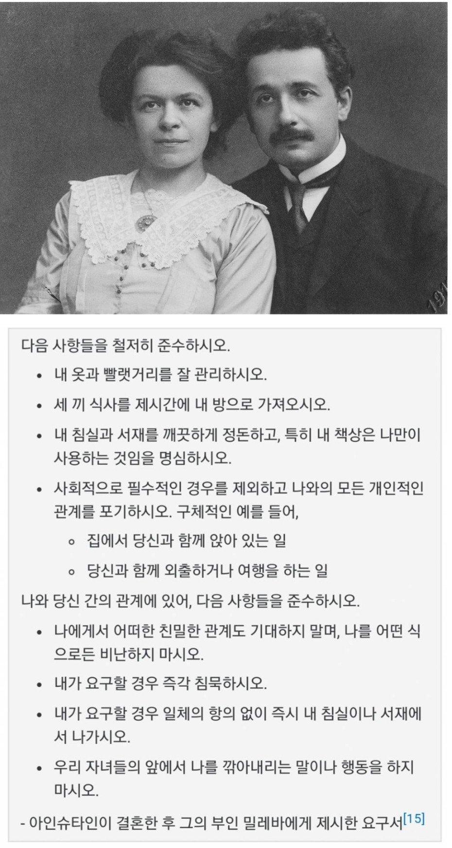 20180112_130323.jpg 아인슈타인이 부인에게 요구한 결혼생활 규칙