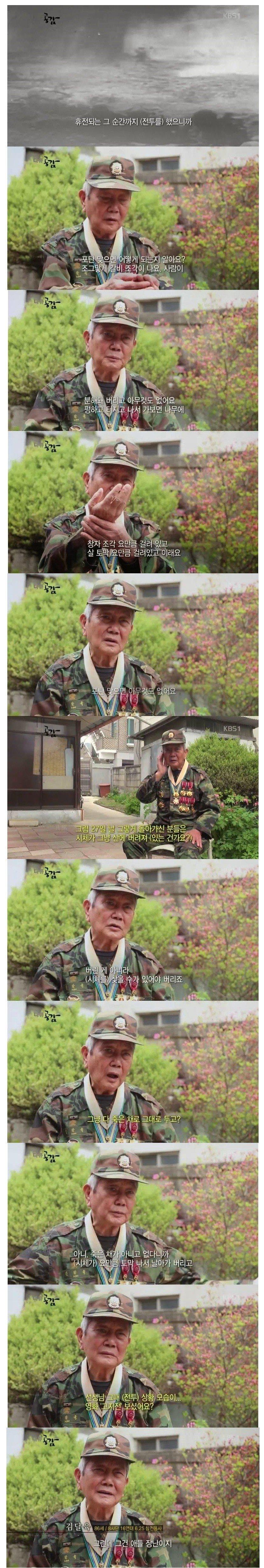 53B365184A54420002.jpg 한국전쟁 참전자가 증언하는 전쟁의 공포