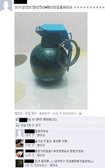 전설이 된 페이스북 수류탄 자랑.jpg