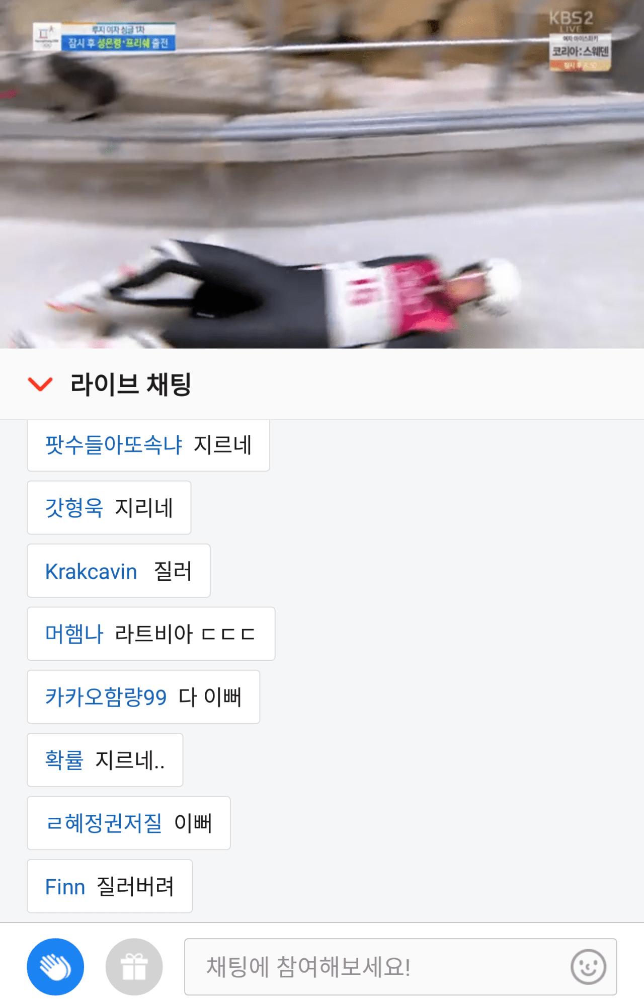 Screenshot_2018-02-12-20-20-23-1.png 현재 평창올림픽 실황ㅗㅜㅑ(feat.팟수).JPG