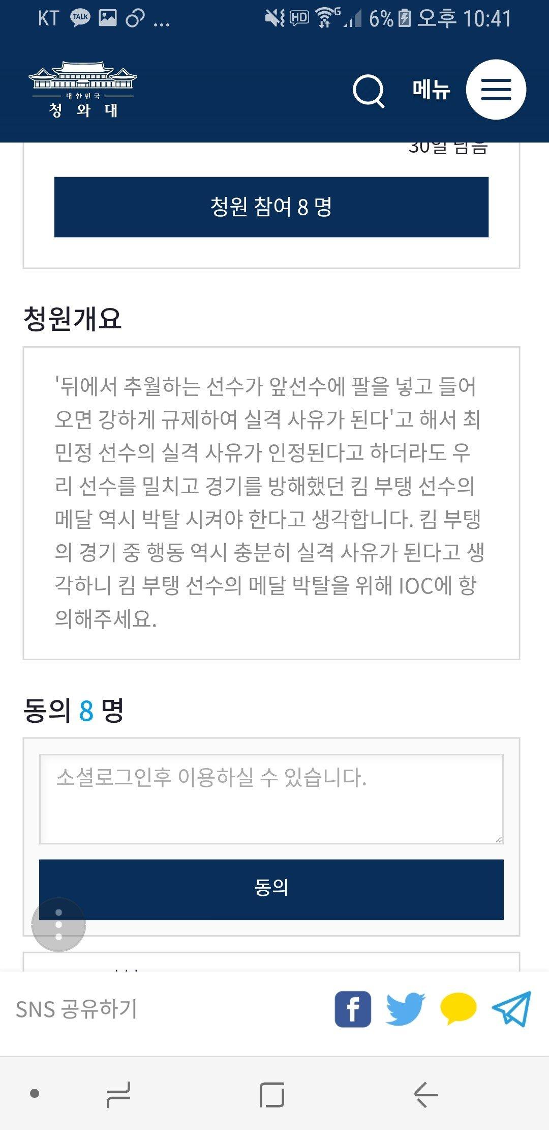 실시간 올라온 청원.jpg