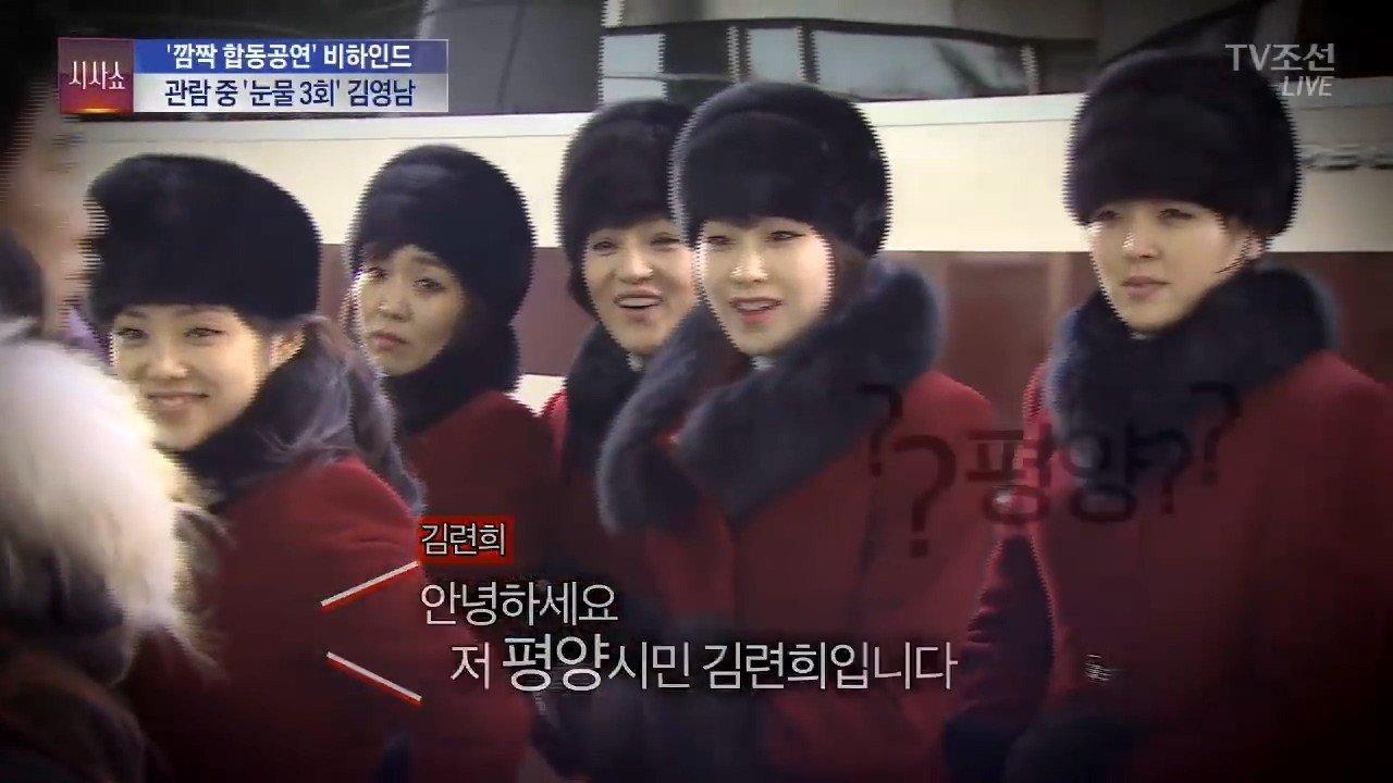 2.jpg 북한 예술단이 놀란 이유는?